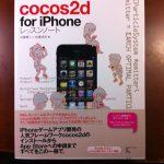 購入した書籍アセンブリ言語、cocos2d