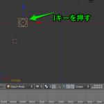 ブレンダーBlenderで基本アニメーション、A点からB点への移動、キーボードの「I」キー