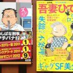今日買ったマンガ、めしばな刑事タチバナ2巻、総特集吾妻ひでお2011年4月発行