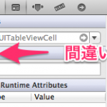X-Code,TableView、ストーリーボードのエラーの対処 unrecognized selector sent to instance