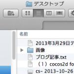 Mac OSX 10.9 マーベリックス、ダウンロードからインストールまで、約3時間6分かかった