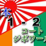 ワールドカップサッカー日本がんばれ、コートジボワール戦結果、敗北1-2|有料版のマカフィーが良いか無料のアバストavastか、マカフィーの契約更新がうまく行かず、再インストールできず問い合わせ中