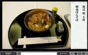 渡辺王将、お昼