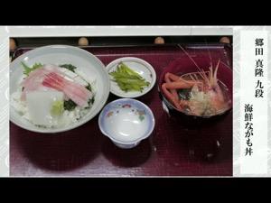 resize_郷田九段ながも丼IMG_0590