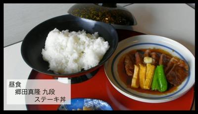 resize_郷田九段ステーキ丼