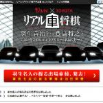 電王戦×TOYOTA リアル車将棋 羽生名人対豊島七段 2015年2月8日 勝敗は羽生名人の勝ち