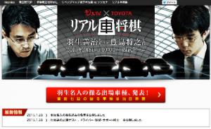 電王戦×TOYOTA リアル車将棋画像