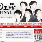 将棋、電王戦ファイナル、人間対コンピュータの決着、団体戦 プロ棋士の勝ち2015年