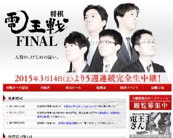 将棋電王戦FINAL___ニコニコ動画