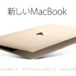新型MacBook発売、最薄でコンパクト新しいUSB-Cポート搭載、そしてアップルウォッチも発売、AppleWatchは売れるか?売れないでしょう。