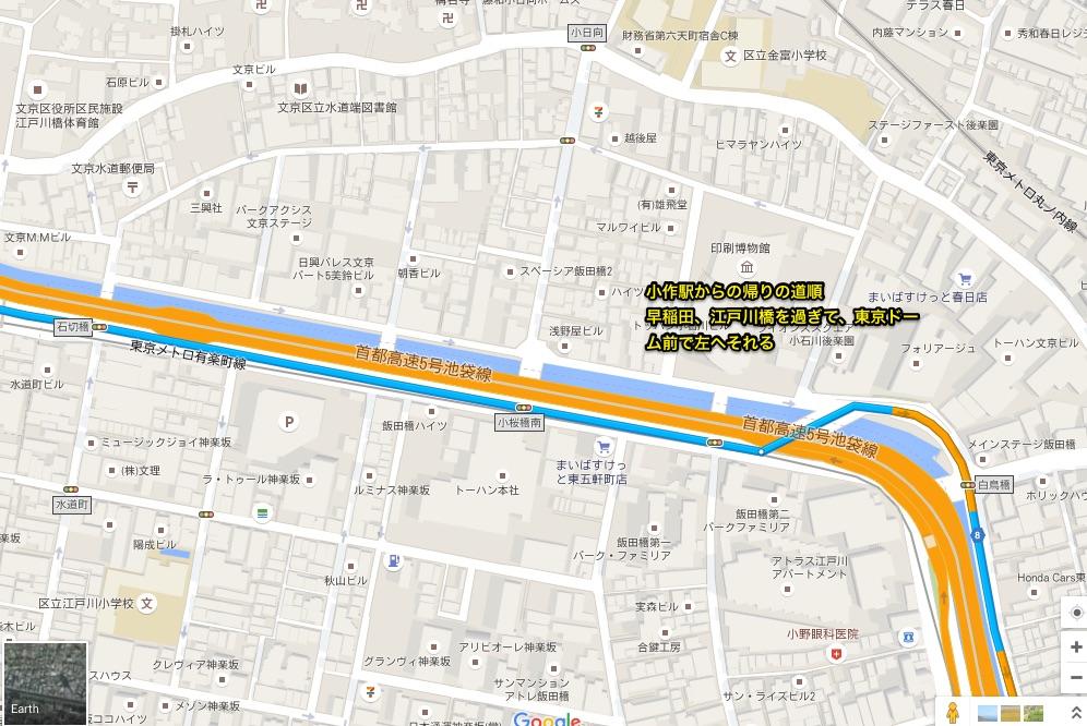 7小作駅からの帰りの早稲田江戸川橋前で左