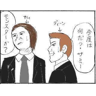 IMG_1377ディーンとサム挿絵