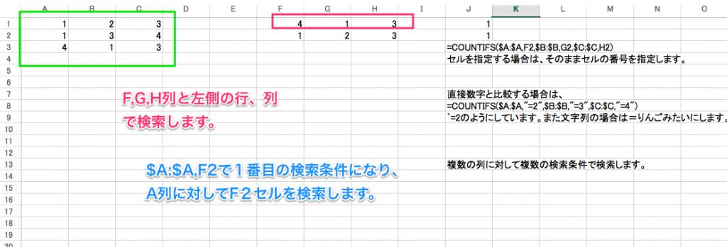 CountIFS複数条件_xlsx