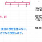エクセル マクロ  ロト6の過去の当選番号と予想番号を比較する