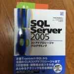 中身紹介、SQL Server 2005 ストアドプロシージャプログラミング (SQL Server Books)