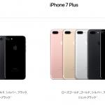 iPhone 7 iPhone 7Plus 9月9日予約開始で9月16日発売