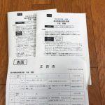 基本情報技術者試験 受験してきたよ。2016/10/16 小雨