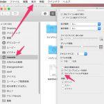 Mac OSX GIMP ライブラリフォルダの表示方法 どこに?