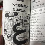 ワンピース84巻 感想ネタバレ サンジとルフィの決別?