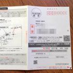 TOEICの試験会場の宮崎国際大学に行ってみた。ら遠い。