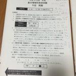 2017年秋季、基本情報技術者試験3回目 秋試験受けてきた、行ってきたよ感想、宮崎 2017年10月15日