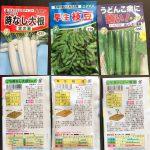 家庭菜園、大根枝豆きゅうりのタネを買った2018/02/17