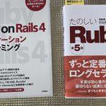 Ruby学習(1)IF文