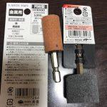 梅雨入り2018/05/26 電動ドライバーに取り付ける六角研磨を購入しました