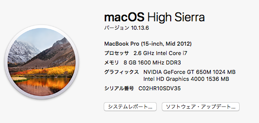 MacBookProのシステム構