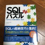 購入した本 SQLパズル 野菜の時間