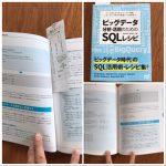 購入した書籍コミック  ビッグデータ分析・活用のためのSQLレシピ