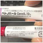 ダニかゆみ市販薬で炎症 通院 処方薬 回復 アレルギー、アトピー