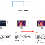 iMac 新機種発売、2019年3月21日