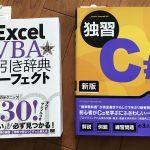 買った書籍 独習C# 新版|Excel VBA逆引き辞典パーフェクト 第3版 |SQLアンチパターン|確かな力が身につくC#「超」入門