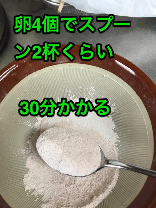 卵パウダー2