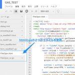 Googl Apps Scriptを使ってファイル読み込みからスプレッドシートに表示