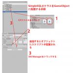 UNITY SimpleSQLのクラスをGameObjectに配置する手順