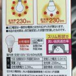 25ワット電球 購入