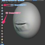 Blender スカルプティングで唇の作り方、模索中