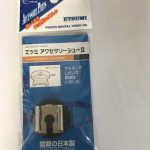 【購入履歴】 ETSUMI アクセサリーシューII E-6617、カメラ接続用